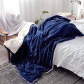 日式麻花剪緹花『自信藍』加厚法蘭絨x羊羔絨雙面保暖毯150x200cm 秋冬熱銷絨毯(限2件超取)