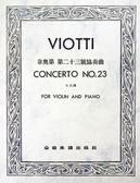 【小麥老師 樂器館】韋奧第 第二十三號協奏曲 G大調 【E128】(小提琴獨奏+鋼琴伴奏譜)