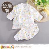 0~1歲嬰兒內著 台灣製四季穿護手肚衣套裝 魔法Baby