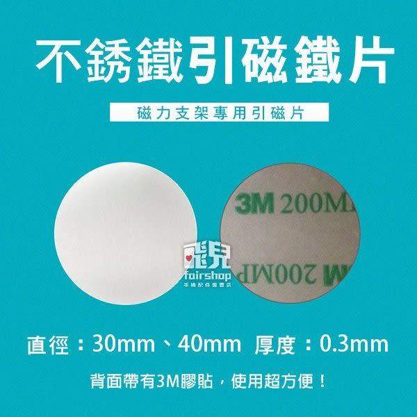 【飛兒】不銹鐵 引磁鐵片 30mm 磁吸式 手機架 隱磁片 有背膠 黏貼式引磁片 吸磁片 77