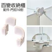 Loxin 【SG0840 】ikloo 12 吋百變收納櫃  收納櫃鞋櫃置物櫃延伸 門扣10 對