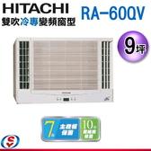 【信源】9坪【HITACHI 日立 雙吹冷專變頻窗型冷氣】RA-60QV (含標準安裝)