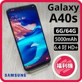 【福利品】SAMSUNG GALAXY A40s (6G/64GB) 6.4超大螢幕 5000mAh大電量 原廠保固