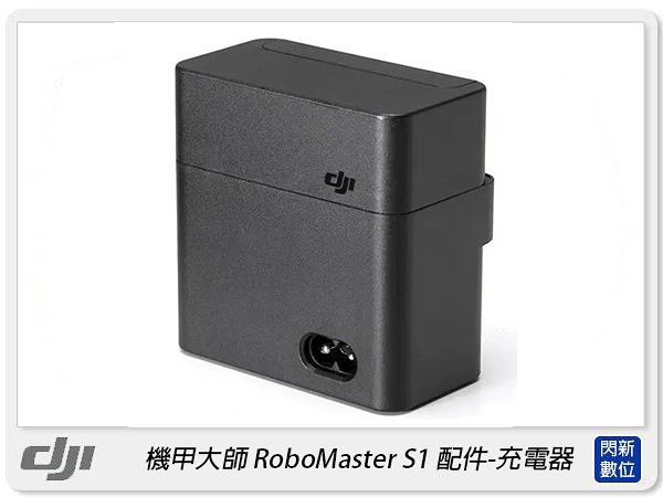 DJI 大疆 機甲大師 RoboMaster S1 充電器 配件(公司貨)