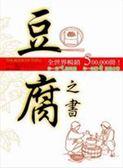 (二手書)豆腐之書