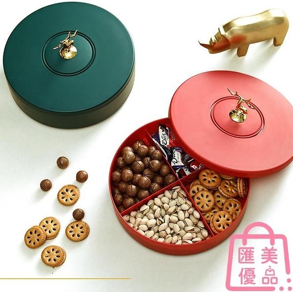 糖果盤干果盤子過年零食乾果分格帶蓋收納盒【匯美優品】