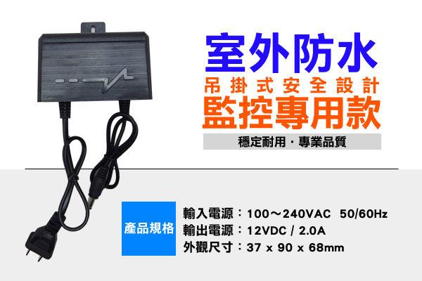 監視器 全新現貨!!監控專用戶外防水變壓器 穩壓器 DC12V 2A 吊掛式 監視器 主機 DVR 台灣安防
