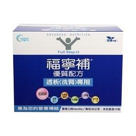 【福寧補】優質配方奶粉( 透析洗腎專用)30gx15包/盒