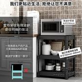 廚房置物架落地式多層陽台收納儲物鐵架子家用微波爐烤箱碗架鍋架 雙十二全館免運