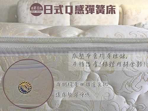 【嘉新名床】日式Q床-民宿首選款《20公分/標準雙人5尺》