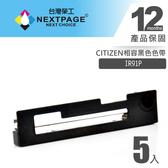 【台灣榮工】CITIZEN IR91P 收銀機相容色帶組 黑色(1組5入)