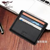 卡包男小巧頭層皮質信用卡片包男女士卡夾銀行卡套多卡位