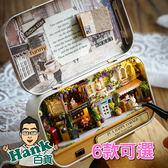 ★Hank百貨★盒子劇場 袖珍屋 智趣屋 聖誕禮物 交換 拼裝模型 手工【T0008】