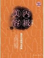 二手書博民逛書店《美容丙級技術士:術科技能檢定寶典(附DVD)》 R2Y ISBN:986629384X