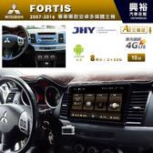 【JHY】07~16年三菱FORTIS專用10吋螢幕MS6安卓多媒體主機*安卓+三聲控*送1年4G網+LiTV影視1年
