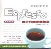 書Espresso 義大利咖啡實驗室