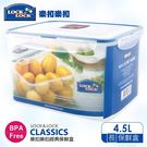 樂扣樂扣 CLASSICS系列保鮮盒 長方形4.5L