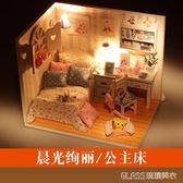 diy小屋 兒童節日禮物創意手工拼裝模型房子建筑送同學生男女朋友  琉璃美衣
