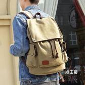 後背包 正韓男士背包休閒男時尚潮流帆布男包旅行包電腦包學生書包 特惠免運