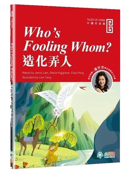 造化弄人 (Who's Fooling Whom?)