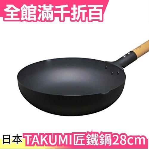 【木柄炒鍋 28cm】日本製 TAKUMI 匠鐵鍋【小福部屋】