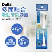 【國際牌Panasonic】多面貼合電動牙刷刷頭 WEW0915(2支入)