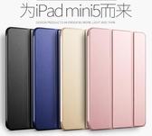 全館83折iPad mini保護套蘋果7.9英寸mini5平板保護殼迷你5代全包硅膠軟外殼防摔