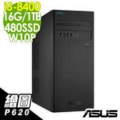 【現貨】ASUS電腦  D340MC i5-8400/16G/1T+480SSD/P620/W10P 商用電腦