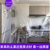 一次性傢俱防塵布遮蓋防塵罩床沙發衣櫃裝修保護防塵膜塑膠布家用 快速出貨