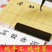寫毛筆字紙毛邊紙米字格宣紙初學書法練習專用練字用批發半生半熟