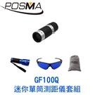 POSMA 高爾夫迷你單筒測距儀 套組 GF100Q