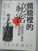 【書寶二手書T5/社會_KBT】鐵籠裡的祕密:公開霸凌人權的監獄真相_李界木
