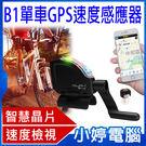 【免運+24期零利率】全新 B1智慧單車...