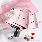 雨傘全自動可愛遮陽傘三折疊太陽傘防曬防紫外線雨傘女晴雨兩用 優樂美