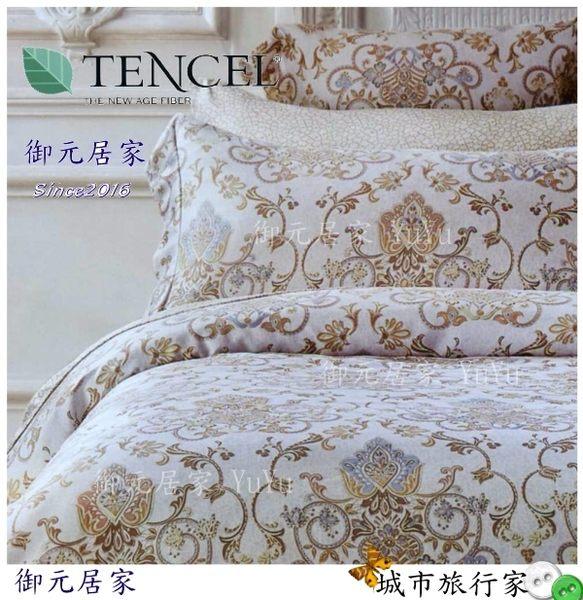 天絲棉 TENCEL【兩用被+薄床包組】6*6.2尺 御元居家『城市旅行家』四件套天絲棉寢具