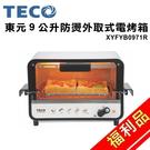 (福利品)【東元】9公升防燙外取式電烤箱/烤吐司XYFYB0971R 保固免運
