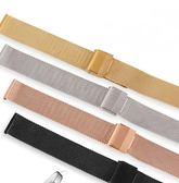 錶帶 手錶帶男女超薄米蘭鋼帶不銹鋼精鋼金屬   英賽爾3C數碼店