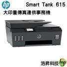 【新機上市 ↘6590元】HP Smar...