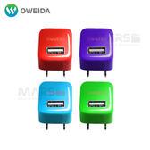 【marsfun火星樂】Oweida 歐威達 單孔USB充電器 充電頭 國際通用 1A 迷你 便攜式 iPhone 安卓 摺疊