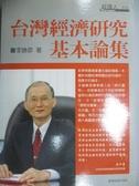 【書寶二手書T4/社會_HTL】台灣經濟研究基本論集_李勝彥