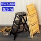 實木家用折疊梯多功能樓梯椅梯凳加厚室內登高小木梯簡易三步爬梯MBS「時尚彩虹屋」
