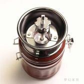 磨豆機 手搖咖啡研磨機 家用手動咖啡豆磨粉機 WD2091【夢幻家居】TW