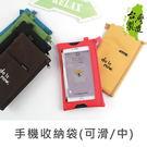 珠友 DO-60011 手機收納袋(可滑...