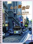 (二手書)翻閱舊金山:一個人的漫遊