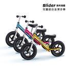 Win Fun Slider兒童鋁合金滑步車(三色)
