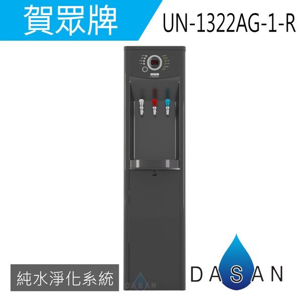《贈濾芯*4》《專業安裝》 賀眾牌 UN-1322AG-1-R 直立式 微電腦節能純水淨化飲水機 [冰溫熱]