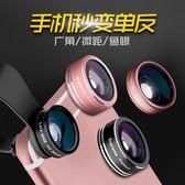 年終享好禮 廣角手機鏡頭微距鏡頭攝像頭通用單反高清外置自拍照相