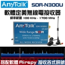 AnyTalk SDR-N300U 軟體定義無線電接收器 100kHz-1700MHz SDR Airspy 贈 天線