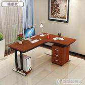 電腦桌椅轉角台式家用寫字台簡約鋼木書桌學生拐角桌L型簡易辦公桌 NMS快意購物網