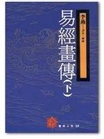 二手書博民逛書店 《易經畫傳(下)》 R2Y ISBN:9571307769│李燕